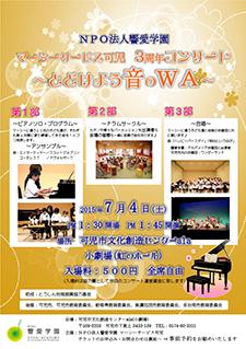 響愛学園マーシーサービス可児3周年コンサート