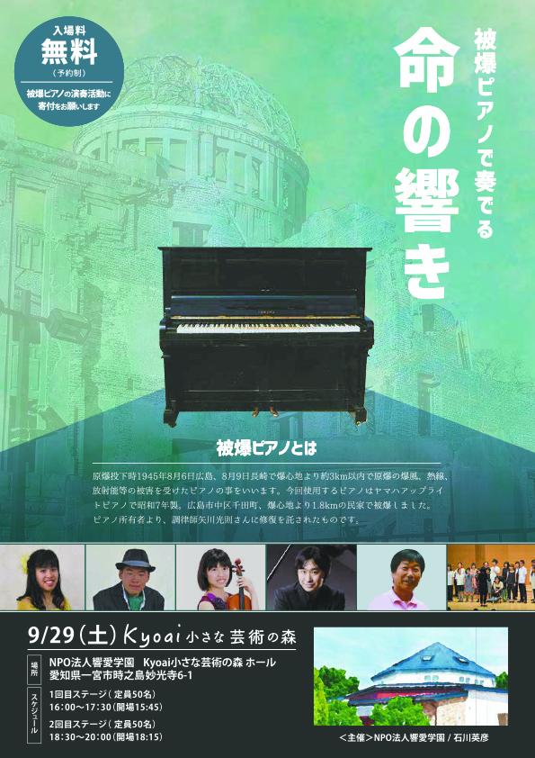 「被爆ピアノで奏でる命の響き」コンサート開催のお知らせ。