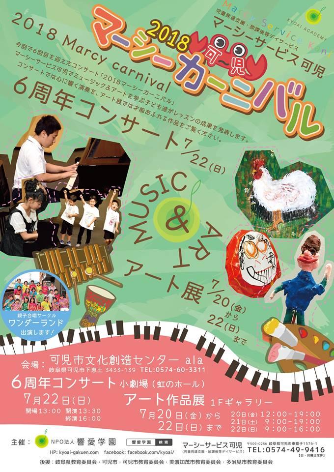 マーシーカーニバル 6周年コンサート&アート作品展
